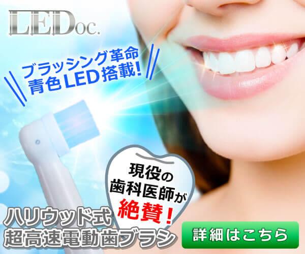 青色LED付ハリウッド式の超高速電動歯ブラシ「LEDoc(エルイードック)」のバナーデザイン