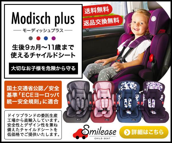 安全性とデザイン性を兼ね備えたチャイルドシート専門店 【smilease】のバナーデザイン