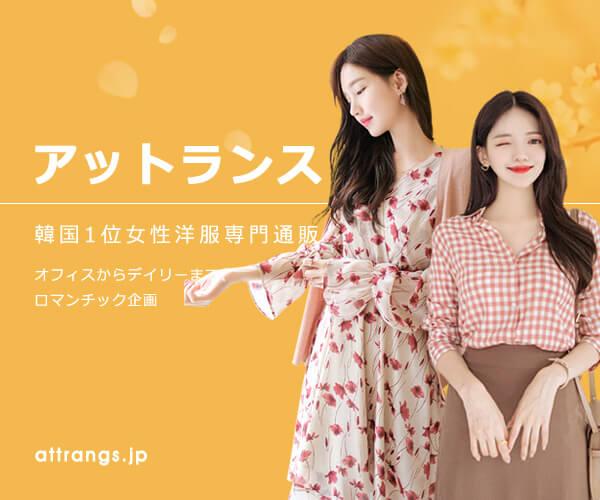 大人女性の韓国ファッション通販【アットランス】のバナーデザイン