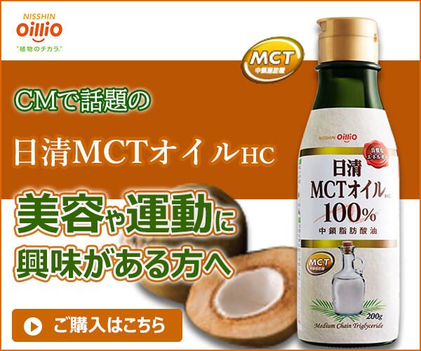 日清オイリオグループ株式会社 日清MCTオイルHCのバナーデザイン