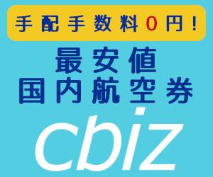 手数料0円の法人向け国内出張航空券予約サービス【 cbiz(シービズ)】のバナーデザイン