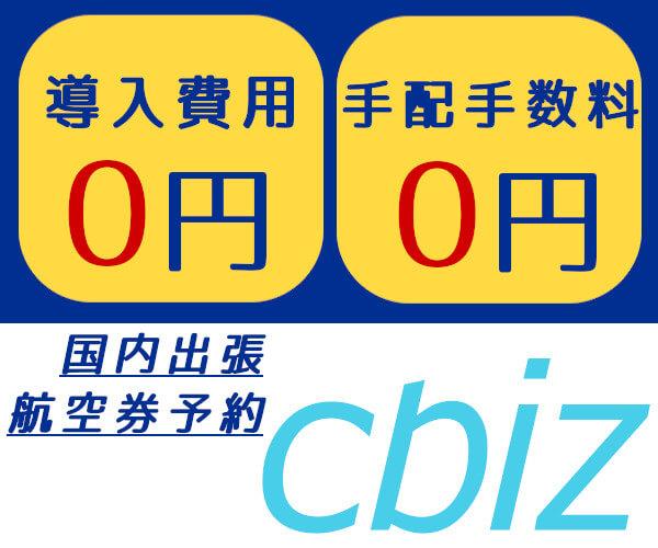 株式会社コミュニケーションツアーズ 【 cbiz(シービズ)】のバナーデザイン