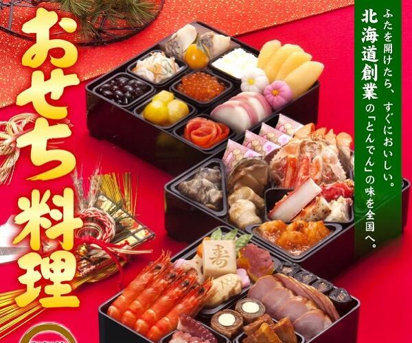 2020年新春 北海道生まれの【とんでん】の味を全国へ! 【とんでん おせち料理】のバナーデザイン