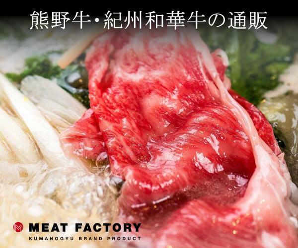 WEBで和歌山県の熊野牛を買えるのはここだけ!【Meat Factory】のバナーデザイン