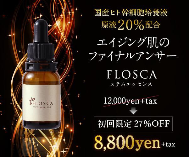 ヒト幹細胞培養液 高濃度20%配合美容液【FLOSCAステムエッセンス】のバナーデザイン