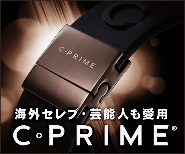 光の速さで実感できるリストバンド【C・PRIME】のバナーデザイン