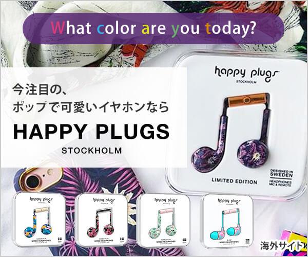 世界が大注目!デザインが可愛すぎるイヤホン【Happy Plugs】のバナーデザイン
