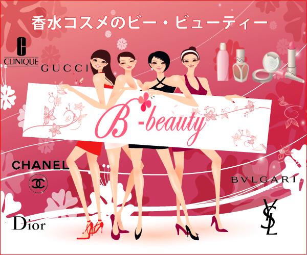 豊富な品揃えの香水・コスメの【b-beauty】のバナーデザイン