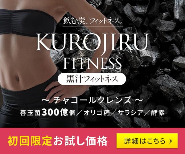飲む炭、フィットネス【黒汁フィットネス】チャコールクレンズのバナーデザイン
