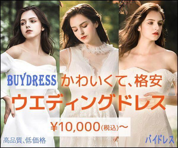 安くて可愛いウェディングドレス通販サイト 【BUYDRESS】のバナーデザイン