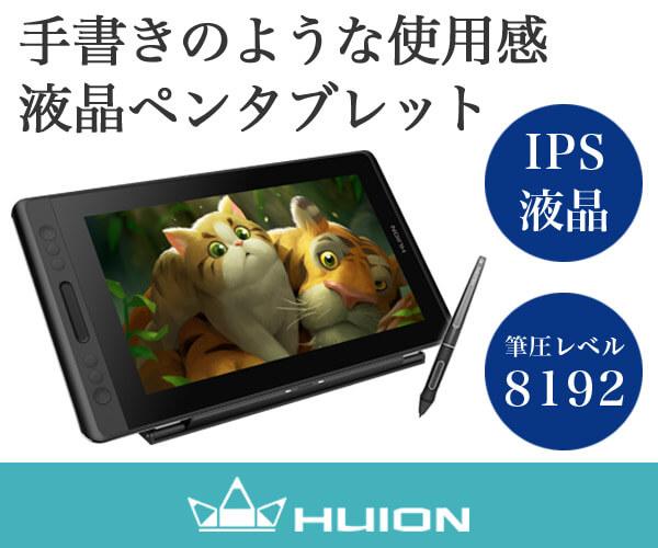 HUION(フイオン)液晶タブレット ペンタブレットのバナーデザイン