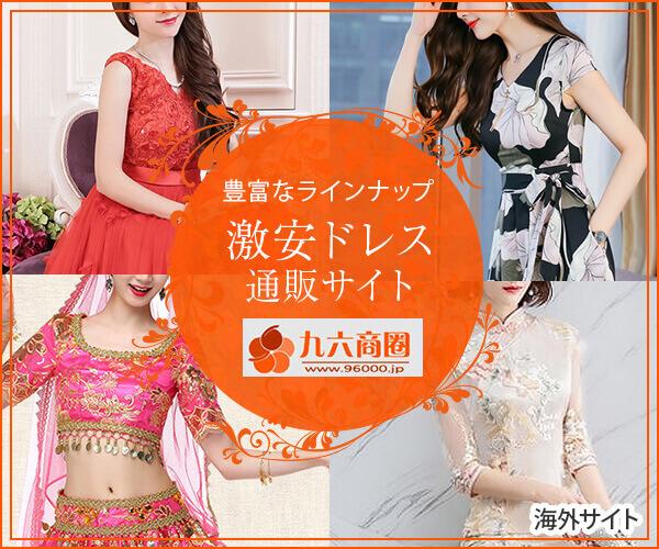 女子力アップのアイテムが満載!海外ファッション通販サイト 【九六商圏】のバナーデザイン