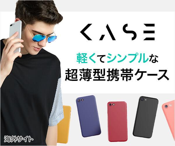 シンプルこそおしゃれ オーストラリア発の超極薄iPhoneケース【Kase】のバナーデザイン