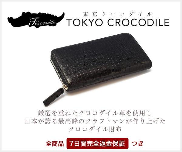 クロコダイル革メーカーが発信する純日本製高級皮革ブランド【東京クロコダイル】のバナーデザイン