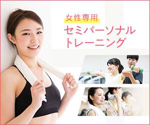 女性専用Newスタイルジム!プロテインスタンドも併設した低価格で通えるセミパー ソナルジムのバナーデザイン