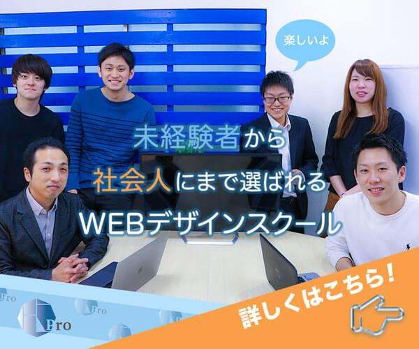 最高の6ヶ月!超実践型プログラミングスクール【.pro】のバナーデザイン