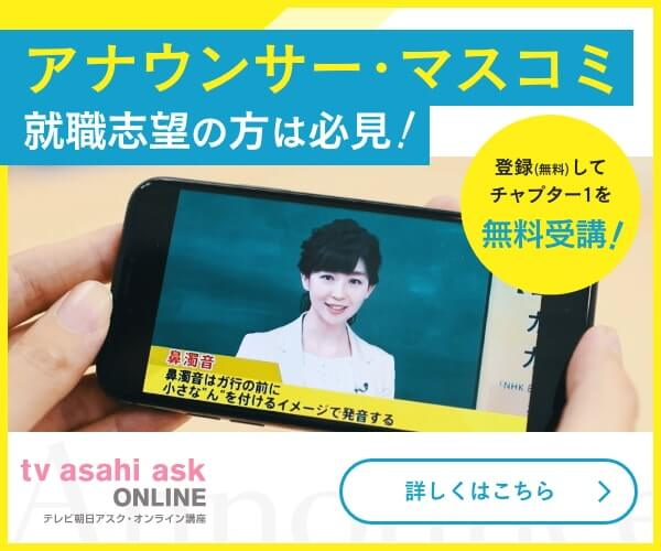 アナウンサー・マスコミ就職なら「テレビ朝日アスク・オンライン講座」のバナーデザイン