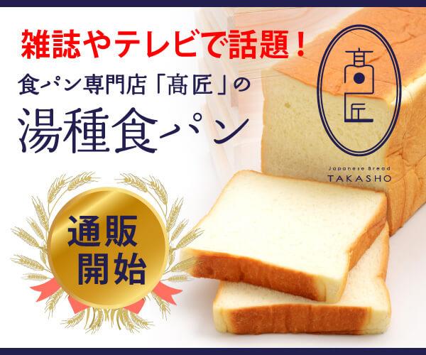 食パン専門店「高匠」のバナーデザイン