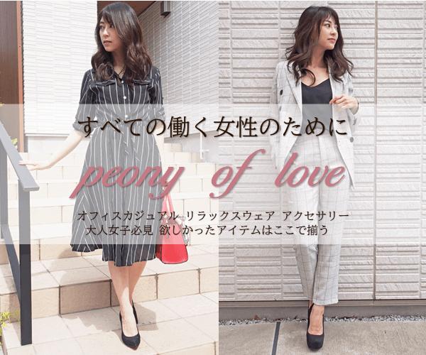 大人の女性のためのリアルクローゼット【peony-of-love】のバナーデザイン