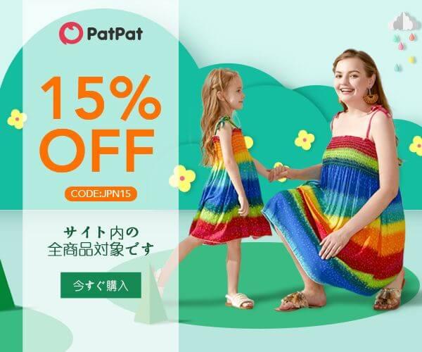 オシャレなベビー&ママファッションモール【PatPat】15%OFFのバナーデザイン