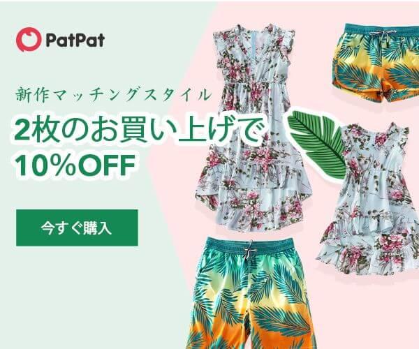 オシャレなベビー&ママファッションモール【PatPat】新作マッチングスタイルのバナーデザイン