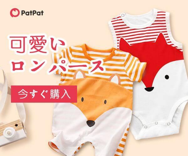 オシャレなベビー&ママファッションモール【PatPat】可愛いロンパースのバナーデザイン