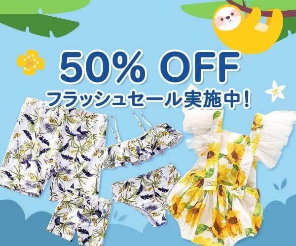 オシャレなベビー&ママファッションモール【PatPat】フラッシュセール、summer saleのバナーデザイン