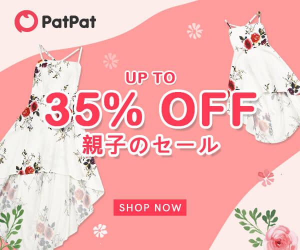 オシャレなベビー&ママファッションモール【PatPat】親子のセールのバナーデザイン