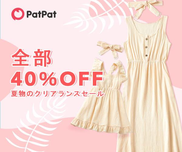 オシャレなベビー&ママファッションモール【PatPat】夏物のクリアランスセールのバナーデザイン