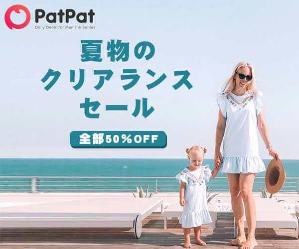 オシャレなベビー&ママファッションモール【PatPat】夏物クリアランスセール 全部50%のバナーデザイン