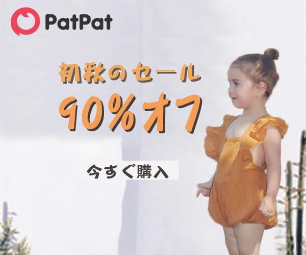 オシャレなベビー&ママファッションモール【PatPat】初秋のセールのバナーデザイン