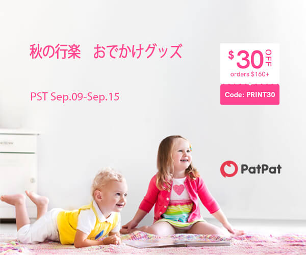 オシャレなベビー&ママファッションモール【PatPat】秋の行楽お出かけグッズのバナーデザイン