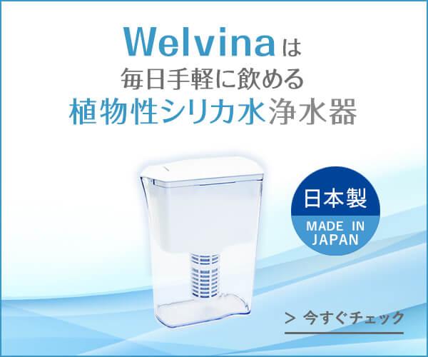 水道水から簡単に浄水+シリカ水が作れます【高機能浄水器Welvina】のバナーデザインのバナーデザイン