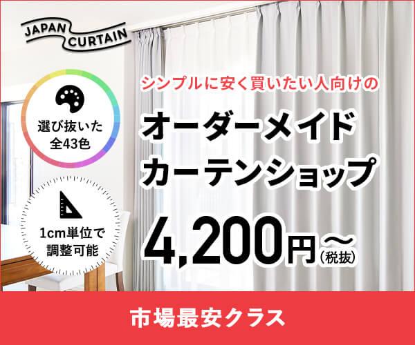 オーダーメイドカーテンをシンプルに安く!品質良し!値段良し!【ジャパンカーテン】のバナーデザイン