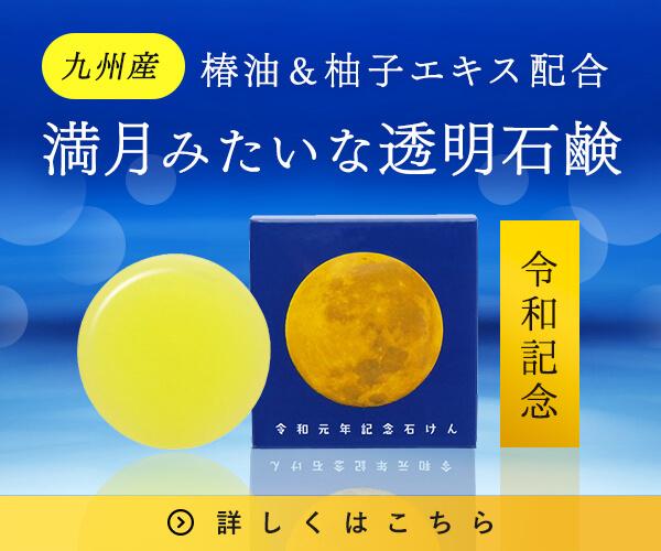 スキンケア&石けんのパイオニア【ちのしお屋】満月みたいな透明石鹸のバナーデザイン