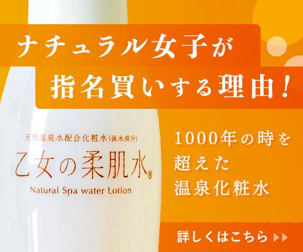 スキンケア&石けんのパイオニア【ちのしお屋】乙女の柔肌水のバナーデザイン