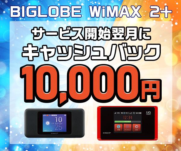 BIGLOBE WiMAX 2+サービス開始翌月にキャッシュバックのバナーデザイン