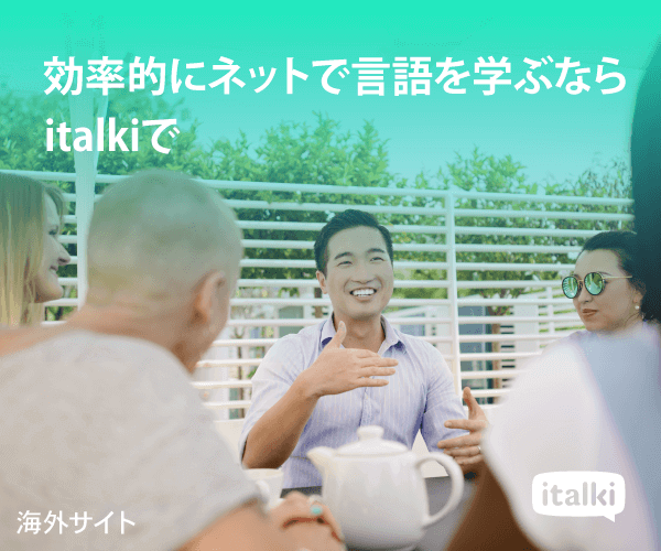 いつでも!どこでも!オンラインで外国語が学べるitalki(アイトーキー)のバナーデザイン