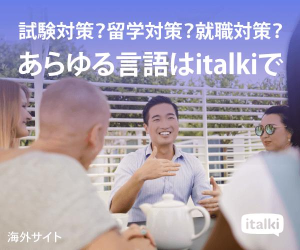 いつでも!どこでも!オンラインで外国語が学べるitalki(アイトーキー)試験対策などのバナーデザイン