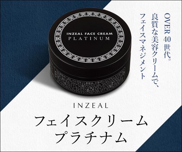 INZEAL 【フェイスクリームプラチナム】のバナーデザイン
