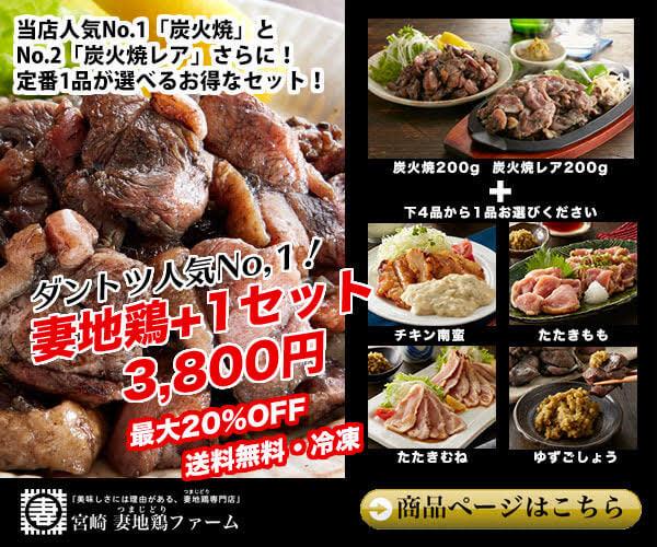 希少ブランド鶏《妻地鶏》を使った、ワンランク上の宮崎料理を食卓に【妻地鶏】のバナーデザイン