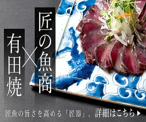 土佐の匠魚を全国へ 匠の魚商オンラインショップ 巧の魚商x有田焼他のバナーデザイン
