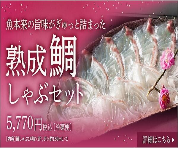 土佐の匠魚を全国へ 匠の魚商オンラインショップ 鯛しゃぶセット他のバナーデザイン