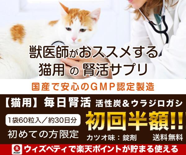 【獣医師推奨】猫用サプリ(カツオ味)「毎日腎活 活性炭&ウラジロガシ」のバナーデザイン