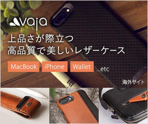 iPhone、iPad、Macbookのレザーケース通販【Vaja Cases】のバナーデザイン