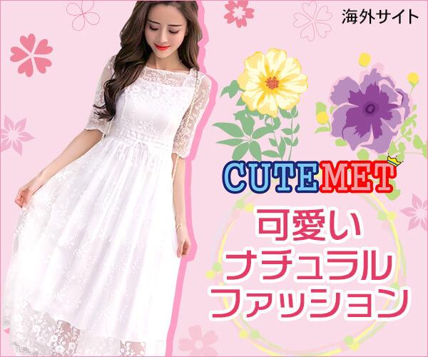 プチプラで可愛い 激安レディースファッション通販 【Cutemet】のバナーデザイン