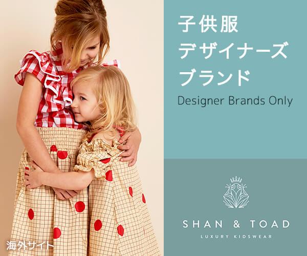 子ども服もデザイナーズブランドで、オシャレに♪【Shan and Toad】のバナーデザイン