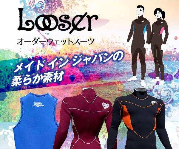 本格オーダーメイドウェットスーツがリーズナブルに!【Loosersurf】のバナーデザイン