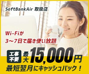 SoftBank Air申込は正規販売代理店のネットモバイル 最大15,000円最短翌月のバナーデザイン