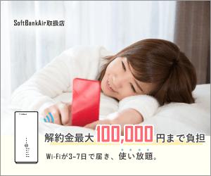 SoftBank Air申込は正規販売代理店のネットモバイルのバナーデザイン